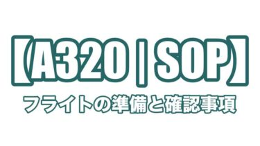 【A320|SOP】フライト前の準備と確認事項