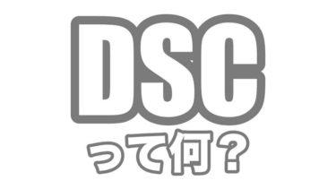 FCOMに書かれているDSCの意味を知っていますか?