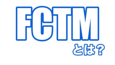 FCTM(The Flight Crew Techniques Manual)とは?