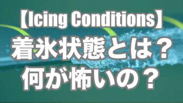 Icing Conditionsとは?氷の何が怖いの?