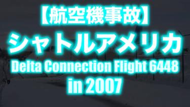 【航空機事故】2007年シャトルアメリカオーバーラン事故