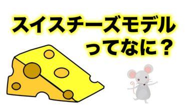 【航空機安全対策】スイスチーズモデルとは?