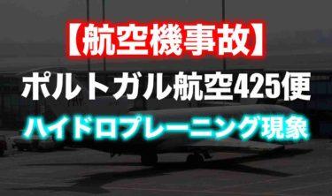 【航空機事故】ポルトガル航空425便墜落事故について