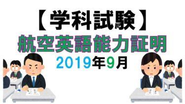 【学科試験】航空英語能力証明:2019年9月