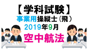 【学科試験】事業用操縦士(飛):2019年9月空中航法