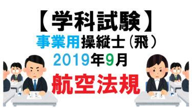 【学科試験】事業用操縦士(飛):2019年9月航空法規