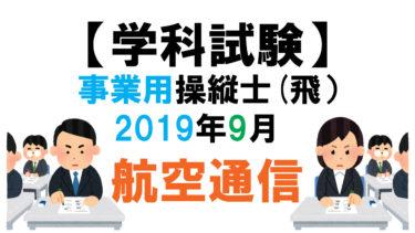 【学科試験】事業用操縦士(飛):2019年9月航空通信
