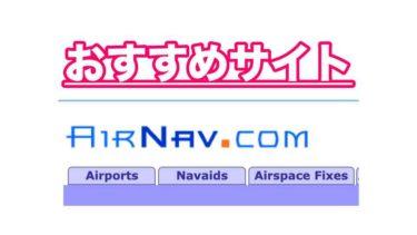 【AirNav】空港の情報がぎっしり詰まっている便利なサイト