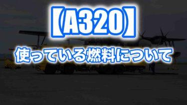 【A320】旅客機にはどんな燃料が使われているの?