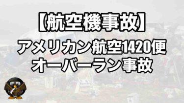 【航空機事故】アメリカン航空1420便オーバーラン事故について