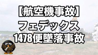 【航空機事故】フェデックス1478便墜落事故について