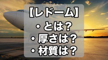 【レドーム①】レドームって何?中身は?厚さは?材質は?
