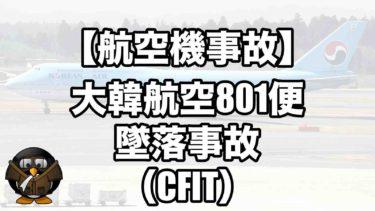 【航空機事故】大韓航空801便墜落事故について
