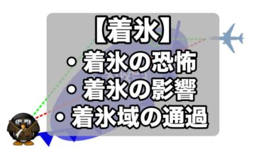 【着氷①】何が怖いのか?影響は?アイシングエリアの通過について