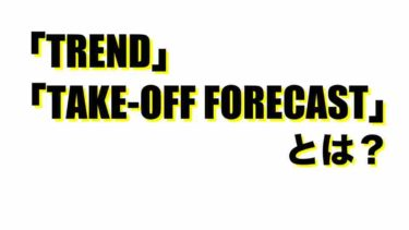 【航空気象】「TREND」と「TAKE-OFF FORECAST」について