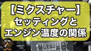 【キャブレーターシステム】ミクスチャー操作とEGTの関係性とは!?