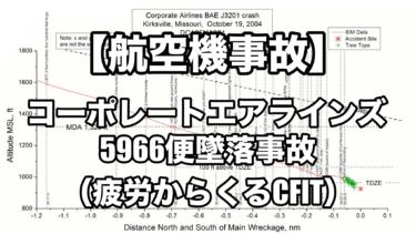 【航空機事故】コーポレートエアラインズ5966便墜落事故について