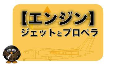 【飛行機のエンジン】ジェットエンジンの特徴(プロペラ機と比べて)