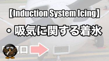 【Induction System Icing】吸気に関する着氷