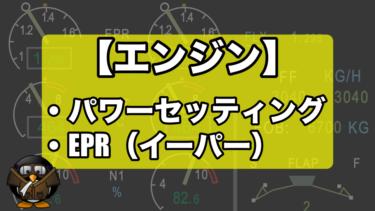 【飛行機のエンジン】パワーセッティングとEPR(イーパー)