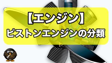 【飛行機のエンジン】ピストンエンジンの分類