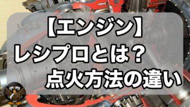 【飛行機のエンジン】レシプロエンジンの「レシプロ」とは?