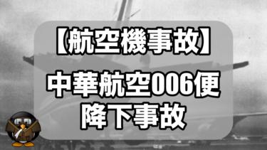 【航空機事故】中華航空006便降下事故