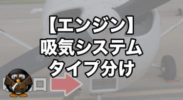 【飛行機のエンジン】小型機に使われるエンジン吸気システムのタイプ