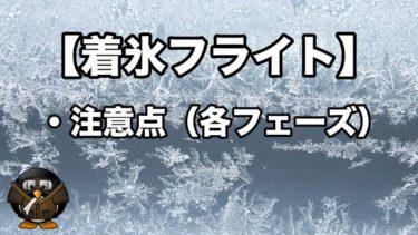 【着氷フライト】各フェーズにおける注意点
