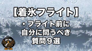 【着氷フライト準備】着氷時フライト前に自分に問いかけるべき事9選