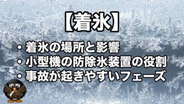 【着氷③】着氷する場所とその影響と事故が起きやすいフェーズ