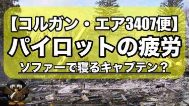 【航空機事故】コルガン・エア3407便墜落事故