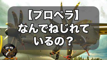 【飛行機のプロペラ】断面みたことある?どうしてねじってあるの?