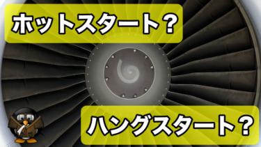 【タービンエンジン】ホットスタートとハングスタートって何?