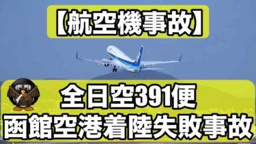 【航空機事故】全日空391便函館空港着陸失敗事故について