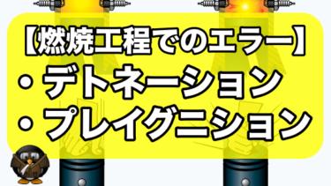 【エンジン】燃焼システムと恐ろしい現象2点