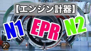 【タービンエンジンに使われる計器】EPR/N1/N2とは?