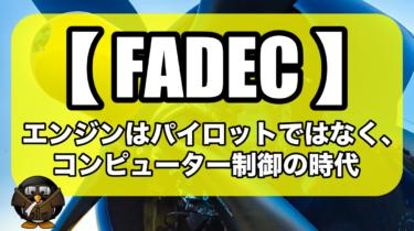 【FADEC】エンジンはパイロットではなく、コンピューター制御の時代