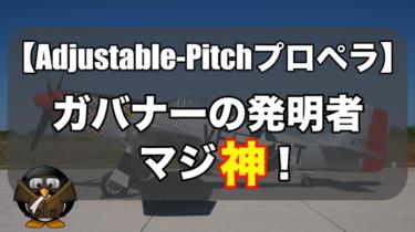 【Adjustable-Pitchプロペラ】上空でプロペラの角度を調整できるようになった!