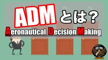 ADM:Aeronautical Decision Makingが安全の要だ!