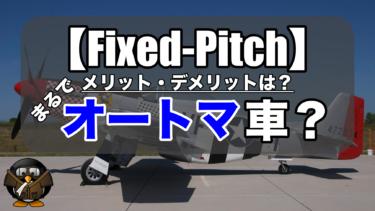 【Fixed-Pitchプロペラ】は車でいうところのオートマ車?