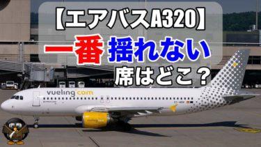 【エアバスA320】飛行機で一番揺れない、おすすめな座席