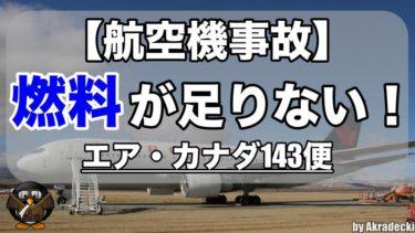 【航空機事故】エア・カナダ143便燃料切れ不時着事故(ギムリー・グライダー)