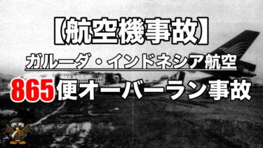 【航空機事故】ガルーダ・インドネシア航空865便オーバーラン事故