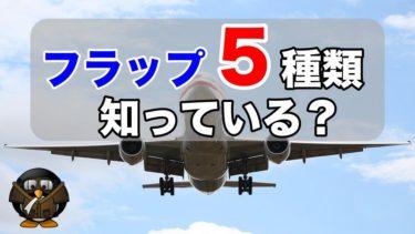 飛行機のフラップは5種類!全部知っている?
