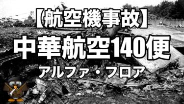 【航空機事故】中華航空140便墜落事故