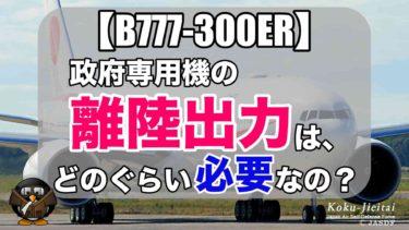 【ボーイング777】政府専用機の離陸に必要な推力ってどのぐらい?