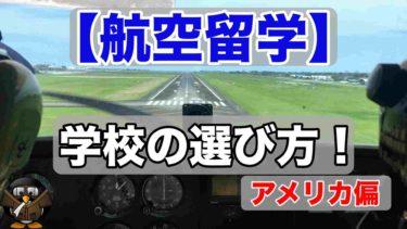 【アメリカに航空留学】フライトスクールはどうやって選べばいいの?