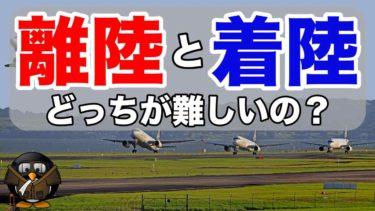 離陸と着陸どちらが難しいと思いますか?