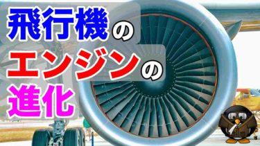 飛行機のエンジンの進化を大きさやバイパス比などで比べてみた!